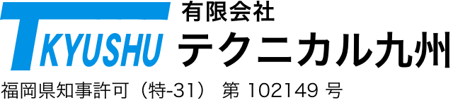 有限会社テクニカル九州